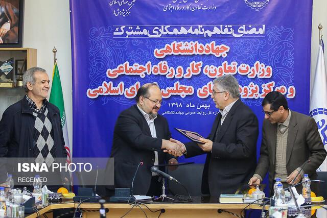 امضای تفاهم نامه مشترک جهاد دانشگاهی، وزارت کار و مرکز پژوهش های مجلس