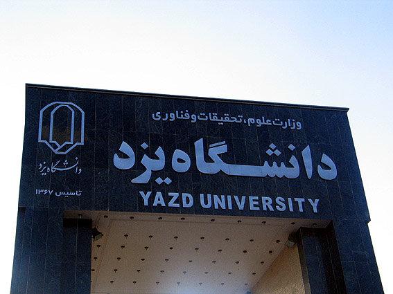 پردیس فناوری و صنعتی دانشگاه یزد راهاندازی میشود