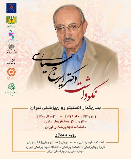 نکوداشت بنیانگذار انستیتو روانپزشکی تهران برگزار میشود